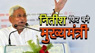 Nitish Kumar becomes CM again!!!   नितीश फिर बने मुख्यमंत्री   व्हिसलब्लोवर न्यूज़ इंडिया