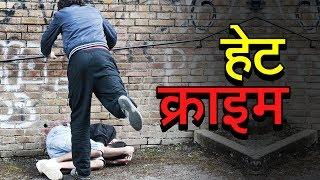 Hate Crime Rate increasing in India   हेट क्राइम   अशोक वानखेड़े   व्हिसलब्लोवर न्यूज़ इंडिया