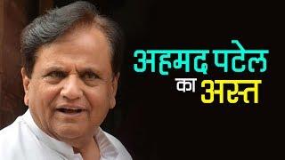 Ahmed Patel to lose Rajya Sabha seat? | अहमद पटेल का अस्त | अशोक वानखेड़े | व्हिसलब्लोवर न्यूज़ इंडिया
