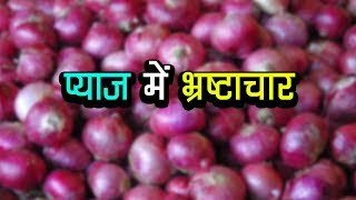 Corruption on Onions   प्याज़ में भ्रष्टाचार   अशोक वानखेड़े   व्हिसलब्लोवर न्यूज़ इंडिया
