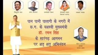 Mahendra Agrwal Sarangarh
