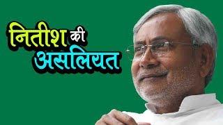 Nitish Kumar's truth   नितीश की असलियत   अशोक वानखेड़े   व्हिसलब्लोवर न्यूज़ इंडिया