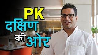 Prashant Kishor going to South India | PK दक्षिण की ओर | अशोक वानखेड़े | व्हिसलब्लोवर न्यूज़ इंडिया