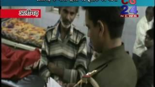 Notbandi Par Aatmdah Mahila Dwara Aligarh