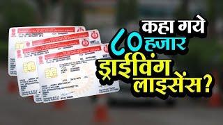 80,000 Driver License Missing | कहा गये 80 हजार ड्राईविंग लाइसेंस | व्हिसलब्लोवर न्यूज़ इंडिया