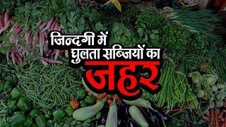 Poisonous Vegetables | ज़िन्दगी में घुलता सब्ज़ियों का 'ज़हर' | Rizwan Siddiquee
