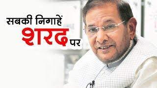 Sharad Yadav to create new Party | सबकी निगाहें शरद पर | अशोक वानखेड़े | व्हिसलब्लोवर न्यूज़ इंडिया