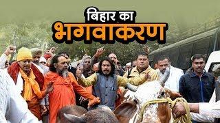 Saffaronisation of Bihar | बिहार का भगवाकरण | अशोक वानखेड़े | व्हिसलब्लोवर न्यूज़ इंडिया