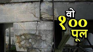100 Brridges in Dangerous Situation | वो 100 पुल | अशोक वानखेड़े | व्हिसलब्लोवर न्यूज़ इंडिया