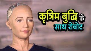 कृत्रिम बुद्धि के साथ रोबोट | व्हिसलब्लोवर न्यूज़ इंडिया