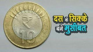 Rs. 10 coin, Fake or Real?? | दस के सिक्के बने मुसीबत। व्हिसलब्लोवर न्यूज़ इंडिया