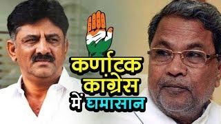 Differences in Karnataka Congress | कर्णाटक कांग्रेस में घमासान | व्हिसलब्लोवर न्यूज़ इंडिया