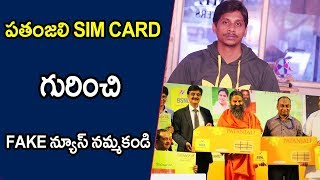 Patanjali sim cards Patanjali 5G Sim న్యూస్ లో నిజం ఎంత ? 2018 Telugu Tech Tuts