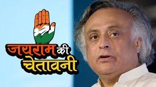 Jairam Ramesh warns Congress | जयराम की चेतावनी | अशोक वानखेड़े | व्हिसलब्लोवर न्यूज़ इंडिया