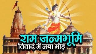 New Twist on Ram Janmabhoomi | राम जन्मभूमि विवाद में नया मोड़ | अशोक वानखेड़े