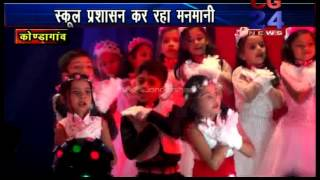 Chawra School Kondagaon - Parents Angry