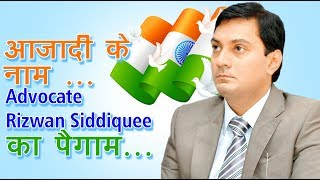 Indenpendence Day Special | Rizwan Siddiquee | Happy Independence Day