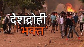 Is rioting on blind faith being traitor? | देशद्रोही 'भक्त' | रिज़वान सिद्दीकी