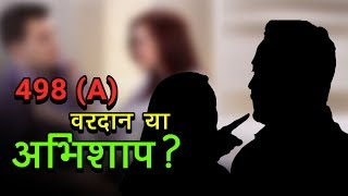 Is Section 498(A) blessing or curse?? | 498(A) वरदान या अभिशाप??? | Rizwan Siddiquee