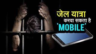 जेल यात्रा करवा सकता है 'Mobile'