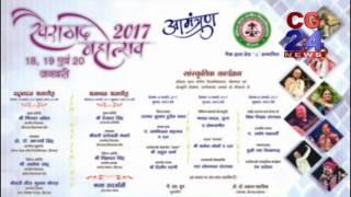 Khairagarh Mahotsav 18 Jan