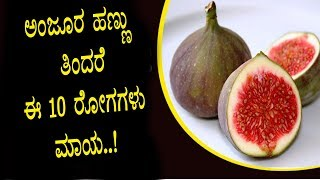 Anjeer fruit health benefits | Kannada Health Videos | Top Kannada TV