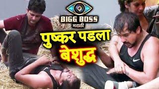 Pushkar FAINTS In Ande Ka Funda Task | Bigg Boss Marathi Update | 29th May 2018