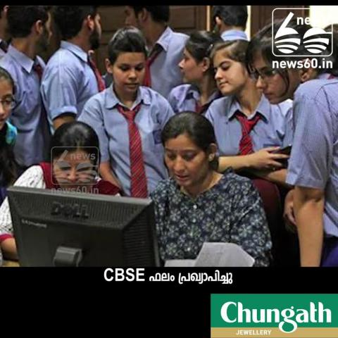 CBSE results announced