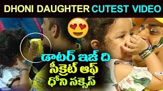 Cutest Video: Dhoni daughter Ziva offering Frooti to Dhoni after CSK Won the IPL 2018 Final