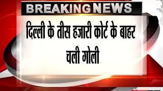 दिल्ली के तीस हजारी कोर्ट के बाहर चली गोली