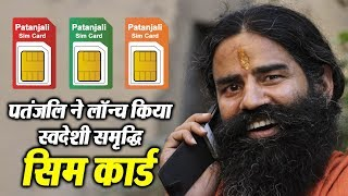 Baba Ramdev launch Patanjali SIM cards