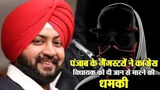 Exclusive:- Punjab के Gangsters ने Congress MLA को दी जान से मारने की धमकी