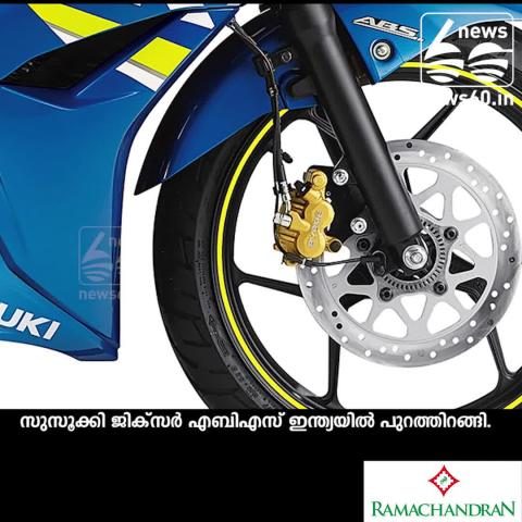 new gixxer with abs
