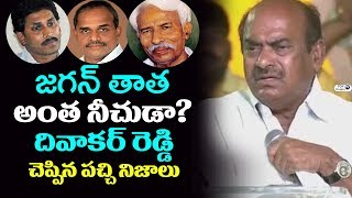 JC Diwakar Reddy Revealed Shocking Facts about YS Raja Reddy | YSRCP | YS JAGAN | Rajasekhara Reddy
