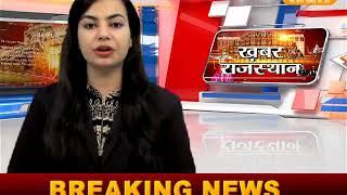 DPK NEWS -खबर राजस्थान   आज की ताज़ा खबरे   29 .05.2018