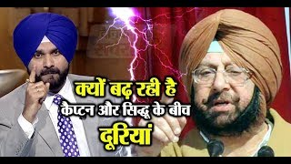 Political difference between Navjot singh Sidhu and Capt Amarinder Singh is growing !
