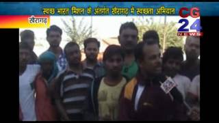 Khairagarh swaksh bharat mission