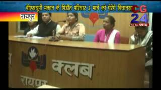 Vidhan Sabha Gherav BSUP Pidit Parivaar Dwara