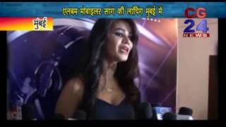 MOBILER Song Launch   Aman Varma   Aman Trikha   CG24NEWS Mumbai