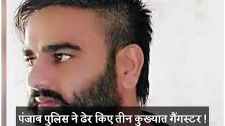 Punjab most wanted gangsters vicky gounder chapter finish