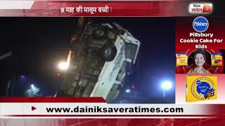 A horrible accident in Maharashtra,13 died