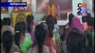 Yog Shivir Kondagaon