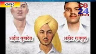 Bhagat Singh Balidaan Diwas Raipur 17
