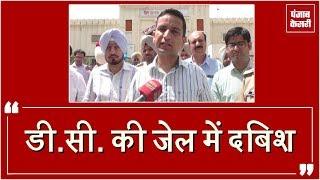 Raid in Sangrur Jail, जानिए क्या-क्या हुआ बरामद