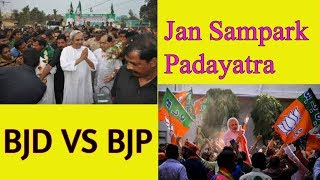 ODIA News RITA SAHU Campaign Today Latest News In Odisha.