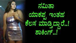 ನಟಿ ನಮಿತಾ ಎಂತಹ ಕೆಲಸ ಮಾಡ್ತಿದ್ದಾರೆ ನೋಡಿ | Namitha Latest News | Top Kannada TV