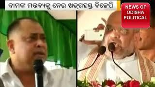 Odisha News Of Political BDJ Party Anganwadi,  Dhritarashtra.