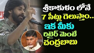 JanaSena will win 7 seats in Srikakulam says Pawan Kalyan | JanaSena Porata Yatra | Top Telugu TV