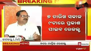Matric Result in Odisha   10th Result Pass Out News Headlines.