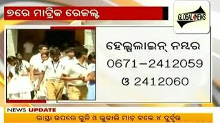 Board of secondary Education odisha 10th result Help LINE.